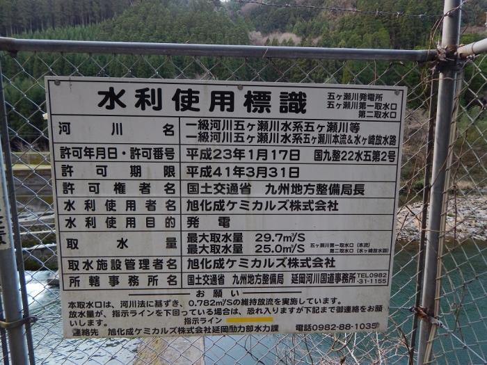 DSCN9472旭 五ケ瀬川第一取水堰
