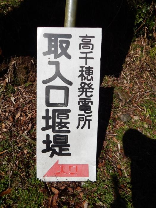 DSCN9557高千穂発電所籾󠄀崎堰堤