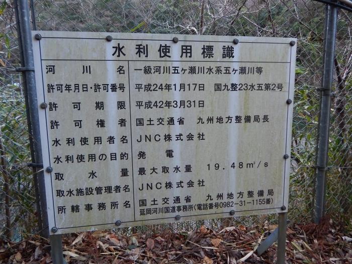 DSCN9560高千穂発電所籾󠄀崎堰堤