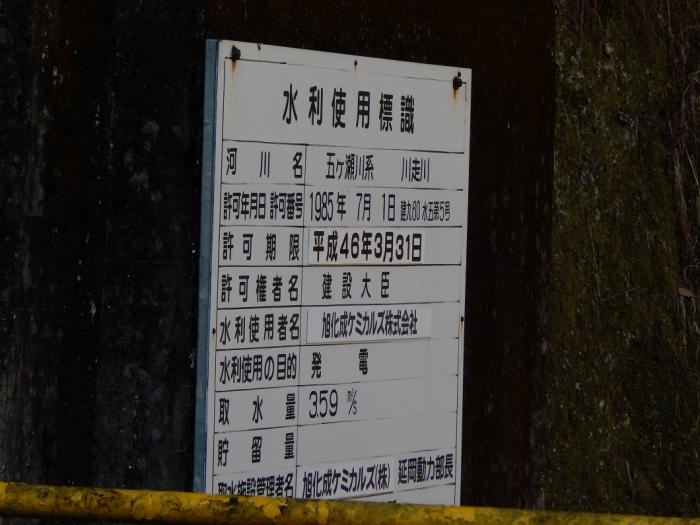 DSCN9774旭 川走川第二取水堰