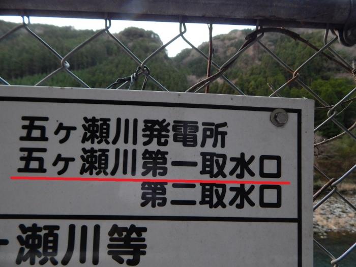 DSCN9473旭 五ケ瀬川第一取水堰 - コピー