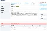 20150623ローチケ申し込み詳細-re