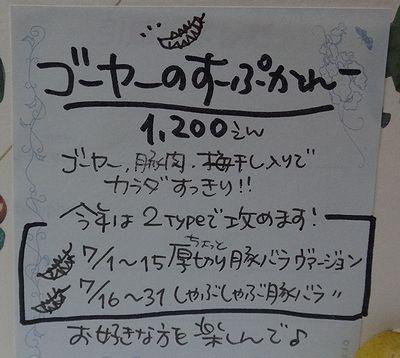 udon201507a.jpg