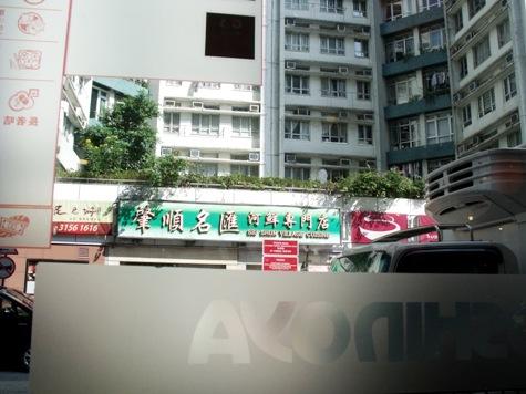 画像ー268 香港 074-2