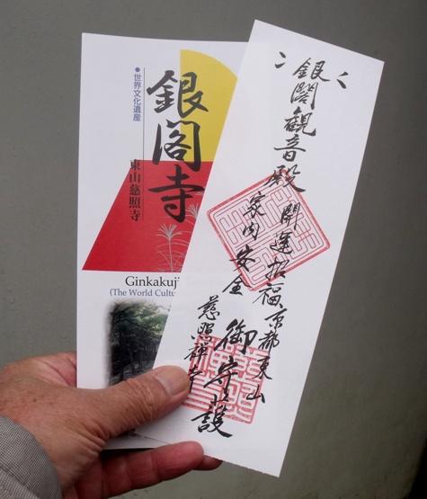 画像ー269 2014京都 020-2
