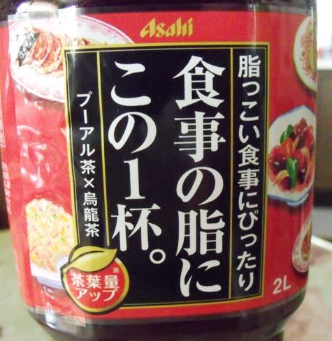 20150720 お茶ボトルと蓋 006-2
