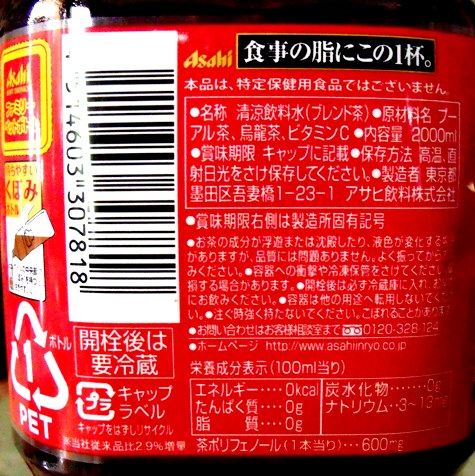 20150720 お茶ボトルと蓋 008-2