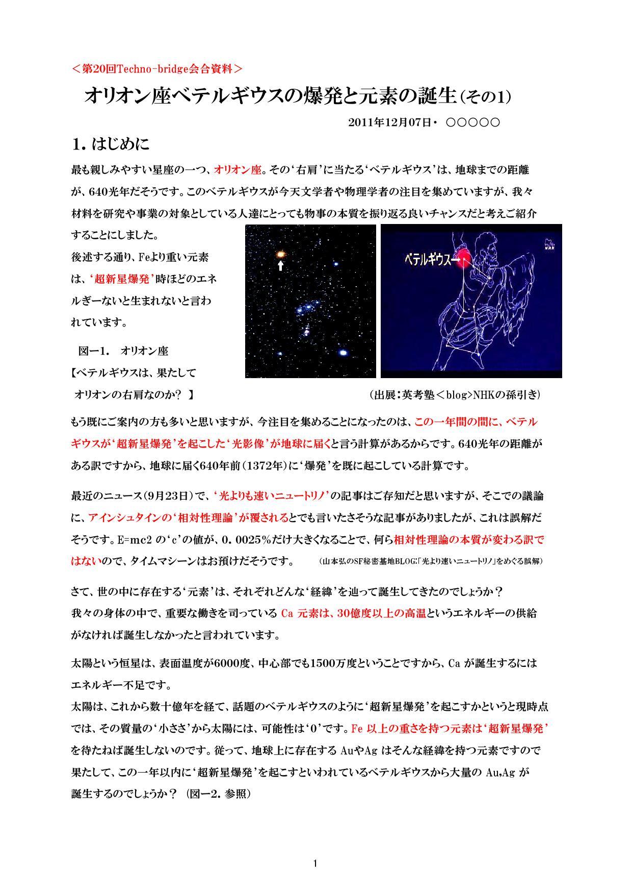 オリオン座ベテルギウスの爆発と元素の誕生0001