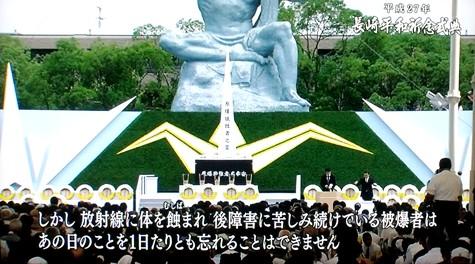 20150808 長崎原爆記念日 042-2