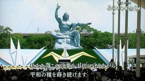 20150808 長崎原爆記念日 079-2