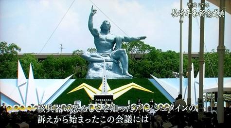 20150808 長崎原爆記念日 077-2