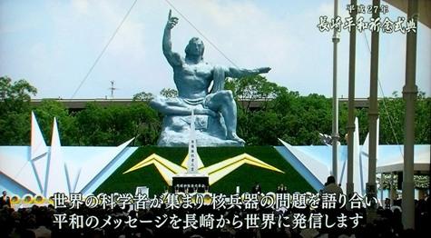20150808 長崎原爆記念日 078-2
