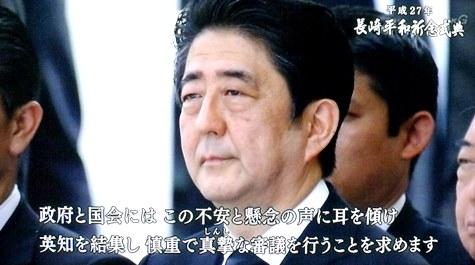 20150808 長崎原爆記念日 084-2