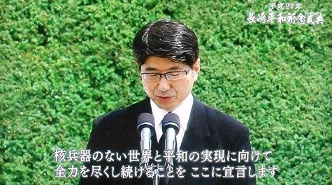 20150808 長崎原爆記念日 090-2