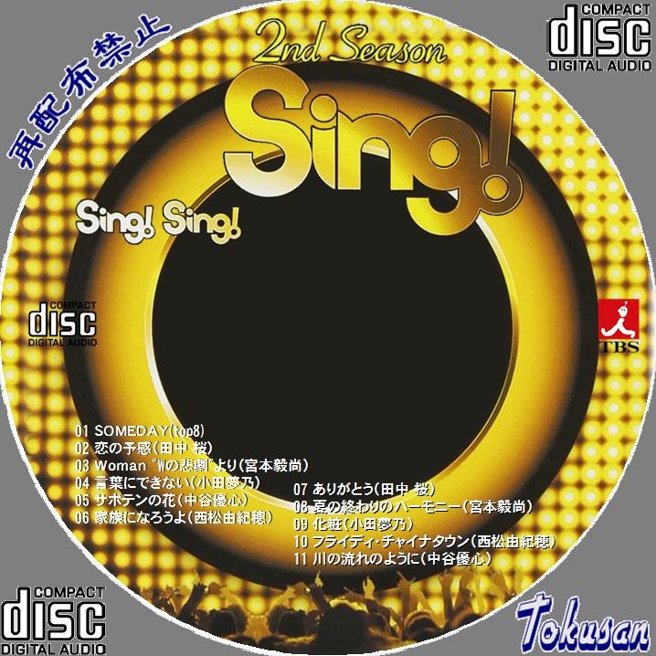 tbs sing sing sing 2season-38
