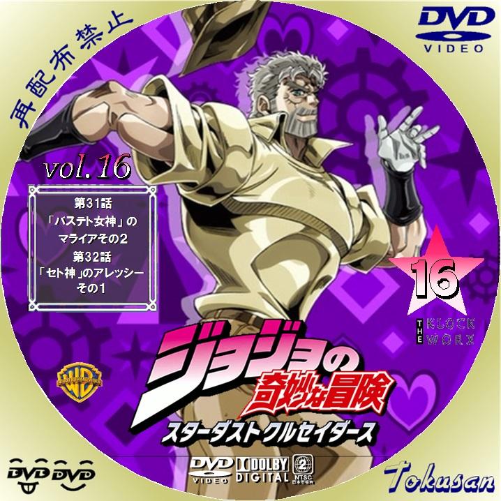 ジョジョの奇妙な冒険-スターダストクルセイダース-16