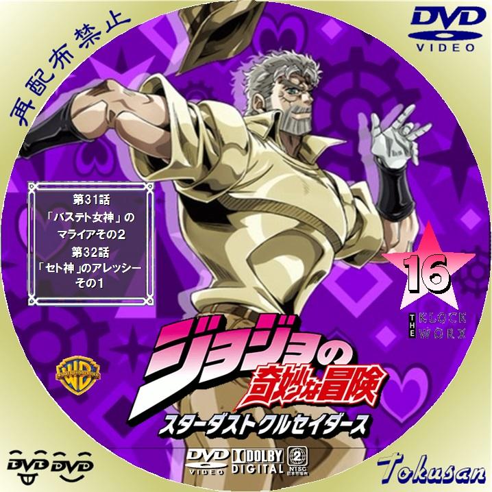 ジョジョの奇妙な冒険-スターダストクルセイダース-16A