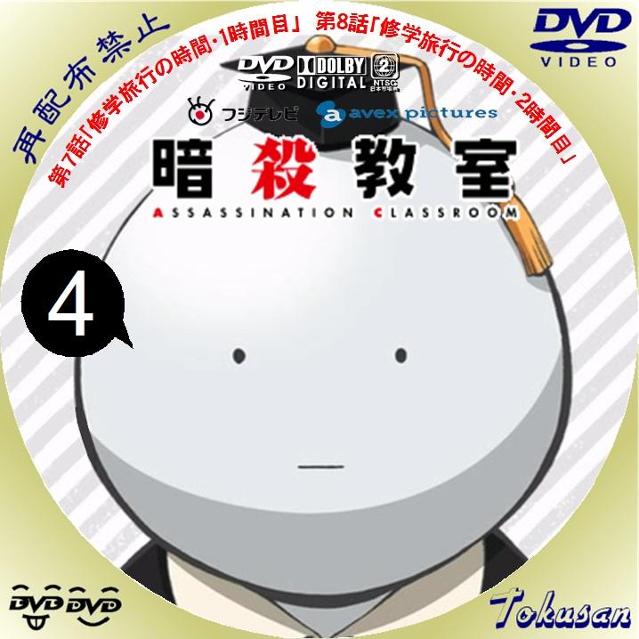 アニメ暗殺教室-04A