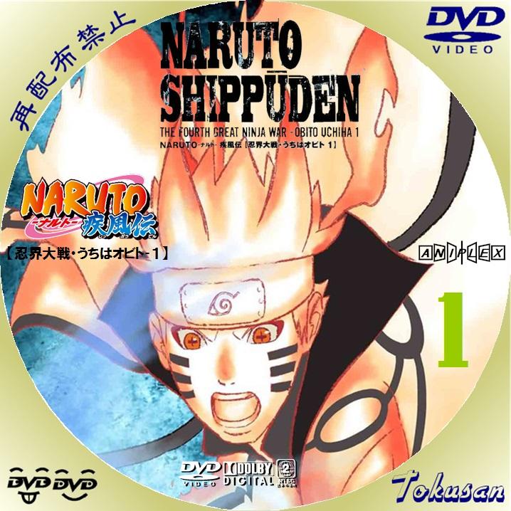 NARUTO-ナルト疾風伝 忍界大戦-うちはオビト編01