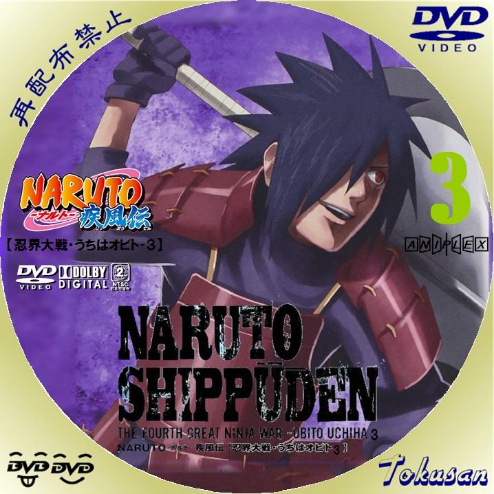 NARUTO-ナルト-疾風伝 忍界大戦-うちはオビト編03