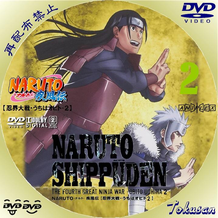 NARUTO-ナルト-疾風伝 忍界大戦-うちはオビト編02