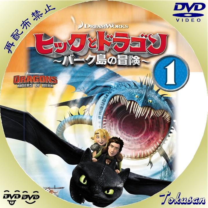 ヒックとドラゴン~バーグ島の冒険01