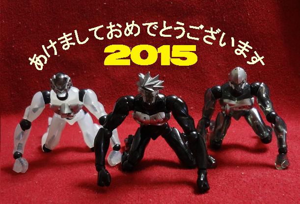 2014あけましておめでとう