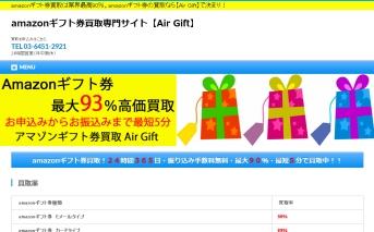 Air Giftの画像