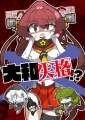 yamato_shikkaku_cover_smp800.jpg