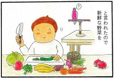 モモと一緒に野菜三昧②
