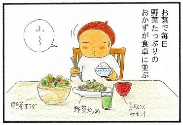 モモと一緒に野菜三昧④