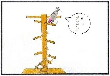 面倒くさがりの鳥5