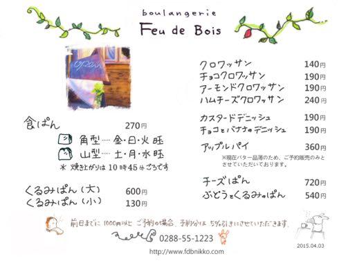 menu150403.jpg