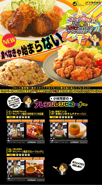 コロッケ新登場!JFX夏のスタミナグルメセットプレゼントキャンペーン!