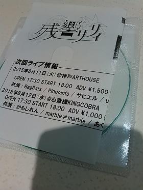 150801音食03