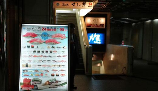 東京出張(2)-3