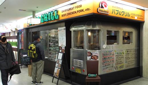 パサディナダイナー@大阪駅前第2ビル-1