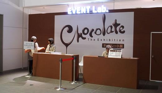 チョコレート展@グランフロント大阪北館-1