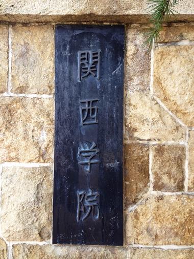 関学のセミナーでのランチ、牛カツ大盛りガーリックピラフ旨い(^^♪