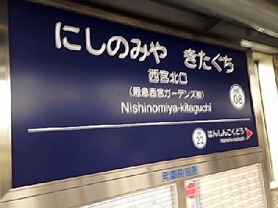 阪急西宮北口駅の駅ナカ『日本盛蔵元直送店』で旨い酒を買いました(^^♪