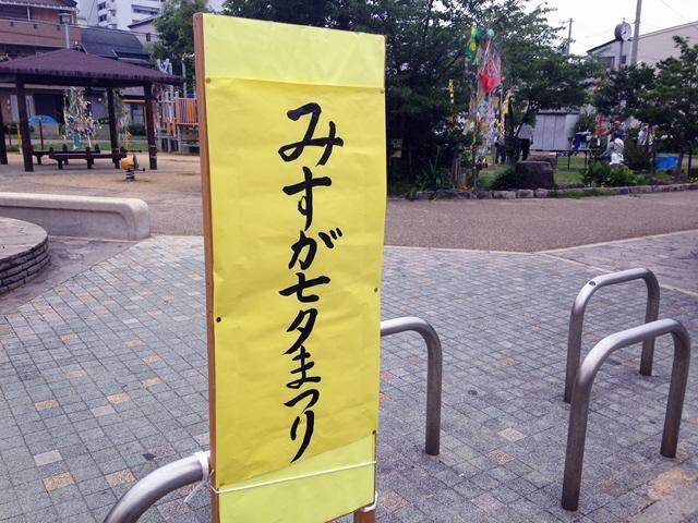 今年も『みすが七夕まつり』盛況でした!(^^)![7月4日]