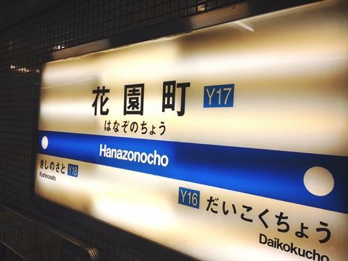 大阪下町探訪 『一人鍋なべや』@花園町に行ってきました。(^^♪