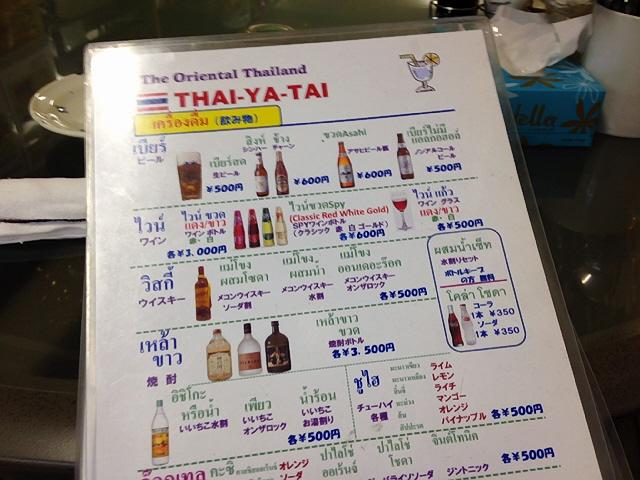 花園町から東梅田に移動。タイ屋台のトムヤンクンめちゃ旨いねぇ。