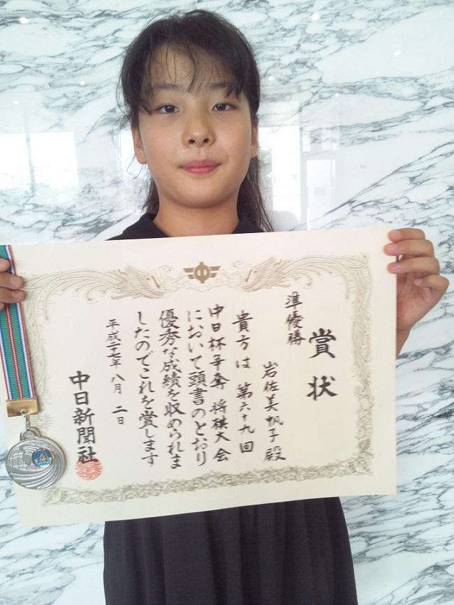 2015-8-2美帆子ちゃん初入賞