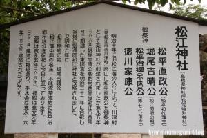 松江神社(松江市殿町)2