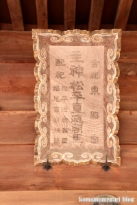 松江神社(松江市殿町)9