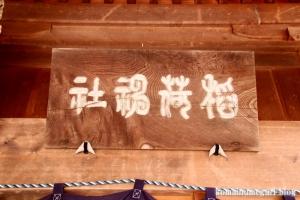 城山稲荷神社(松江市殿町)48