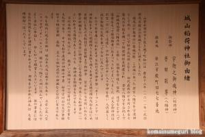 城山稲荷神社(松江市殿町)50