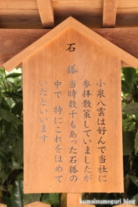 城山稲荷神社(松江市殿町)60