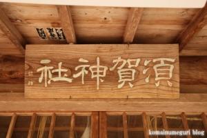 須賀神社(松江市春日町)27